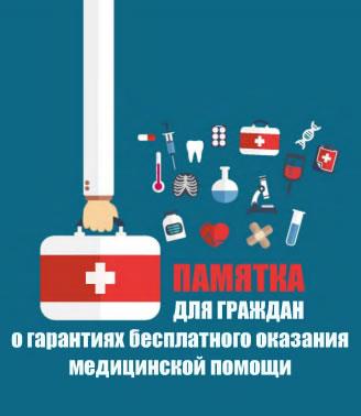 Памятка для граждан о гарантиях бесплатного оказания медицинской помощи